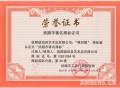 """""""双和兴""""琥珀商标被确定为抚顺市著名商标"""