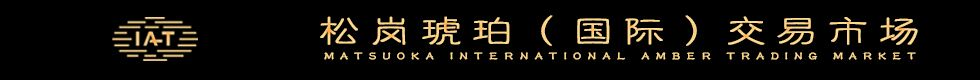 松岗琥珀(国际)交易市场