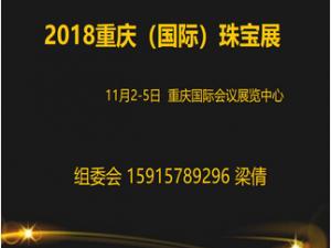 2018第十四届重庆国际珠宝展