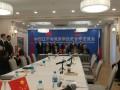 中国辽宁与俄罗斯经贸合作交流会在俄罗斯符拉迪沃斯托克举行 (340播放)